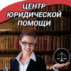Бесплатные юридические консультации, юристы