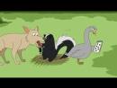 БриклберриBrickleberry season 2 episode 09. The Animals Strike Back. Доктор Гусь. Оближи