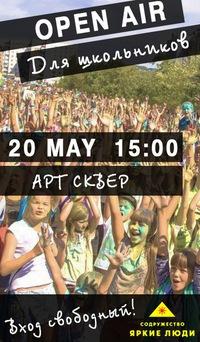 Open Air для школьников - 20 мая Арт Сквер