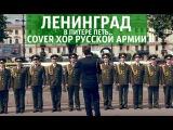 ХОР РУССКОЙ АРМИИ (cover ЛЕНИНГРАД - В Питере пить / петь)