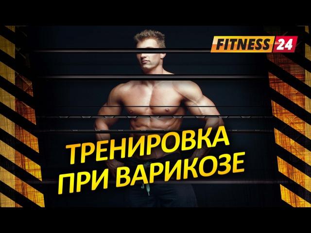 Особенности тренировок при варикозе. Тренировка ног. Фитнес канал FITNESS24