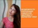 Маркетинг план Корпорации Сибирское Здоровье