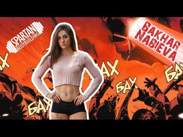Bakhar Nabieva Бахар Набиева workout 2 SB  » онлайн видео ролик на XXL Порно онлайн