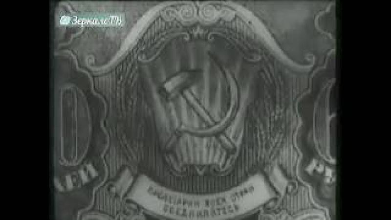 Наш новый Советский Рубль это о Денежной Реформе СССР, 1961г. фильм