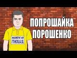 Мульт Взрослым!!! Попрошенко!!! В ЕВРОПЕ !!! Cartoon Adults!!! Poroshenko!!! IN EUROPE !!!