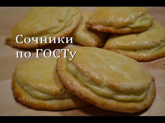 Сочники по ГОСТу Сочни с творогом | Juicy with cheese