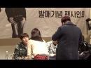 2016.03.01 [SS301] 중구청소년수련관 - 02(남성팬등장)