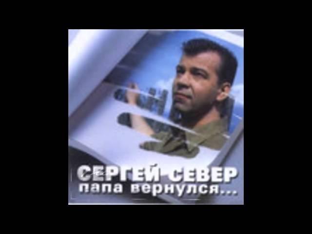 Сергей Русских СеВеР Петр Семенович 1й альбом из 25ти