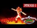 Обзор на 5 эпизод Могучих Рейнджеров Дино Супер Заряд