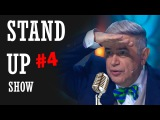 STAND-UP SHOW #4 [Е. Петросян]