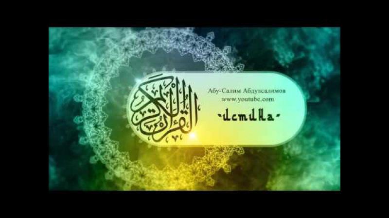 Всемогущий и Милостивый Аллах говорит: