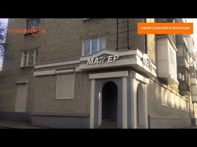 Неделя Донбасса в оккупации от 05.03.2016