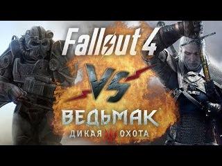 Рэп Баттл - Fallout 4 vs. Ведьмак 3: Дикая Охота (Игра года)