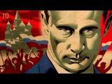 РОССИЯ 2018: ЧТО НАС ЖДЁТ? Каким будет новый срок ПУТИНА?