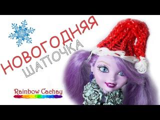 Плетение шапочки Деда Мороза для куклы из резинок Rainbow Loom Bands. cachay.video