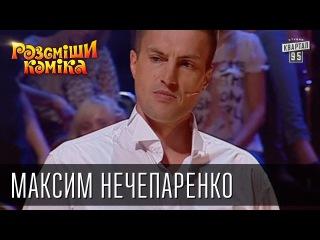 Рассмеши Комика сезон 4й выпуск 8 - Максим Нечепаренко, г. Николаев
