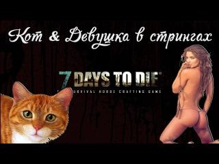 Кот & Девушка в стрингах - 7 Days to Die