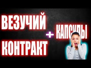 ВЕЗУЧИЙ КОНТРАКТ + КАПСУЛЫ ДРИМХАК 2015
