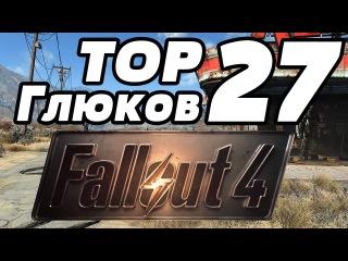 Топ 27 Глюков и Смешных моментов в Fallout 4