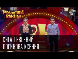 Рассмеши Комика, сезон 8, выпуск 1, Сигал Евгений и Логинова Ксения, г. Одесса.