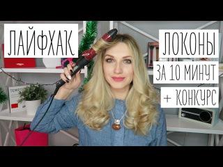 Лайфхак / Праздничные ЛОКОНЫ за 10 минут! / Быстрая Укладка Плойкой