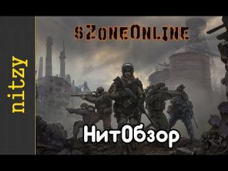 [НитОбзор] sZone Online - Новая серия Stalker?