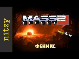 [НитОбзор] Mass Effect 2 - Феникс
