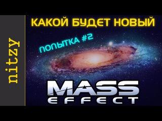 Mass Effect Andromeda (Next) - разбор от Нитзи (2 часть)