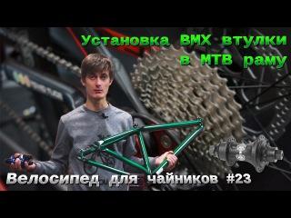 Велосипед для чайников с Антоном Степановым #23 - установка BMX втулки в MTB раму