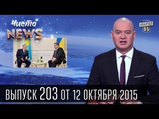 Яценюк посол в Гваделупе|Кандидат 1692 года рождения|Парад трамваев в Киеве и Кличко|Чисто News #203