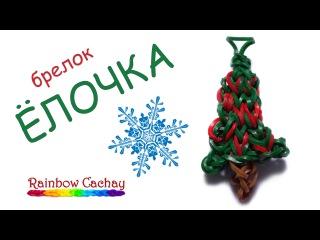 Плетение Ёлочки из резинок Rainbow Loom Bands. cachay.video