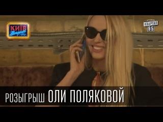 Жесткий розыгрыш Оли Поляковой,певицы и телеведущей. Вечерний Киев 2015|Скрытая камера.