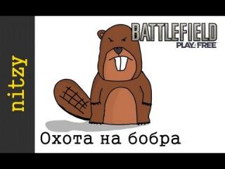 Охота на Бобра (Battlefield Play4Free, 2011.08.02)