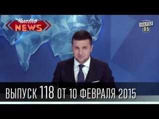 Чисто News|выпуск 118 от 10-го февраля 2015|S.W.A.T. по украински|Поющая семья Яценюка|Майра Хиллс