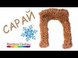 Плетение сарая для Рождественнской композиции из резинок Rainbow Loom Bands. cachay.video