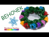 Плетение Веночка из резинок Rainbow Loom Bands. cachay.video
