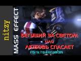 Бегущий за светом или любовь спасает (Mass Effect)