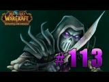 World of Warcraft - Warlords of Draenor - Битва на Грозовом перевале #113