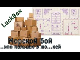 LuckBox -