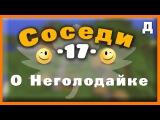 Minecraft - Соседи - Д - #17 - О Неголодайке
