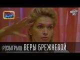 Розыгрыш Веры Брежневой, певицы, актрисы, телеведущей  Вечерний Киев, розыгрыши 2015