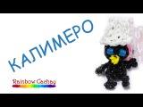Плетение цыпленка Калимеро из резинок Rainbow Loom Bands. cachay.video