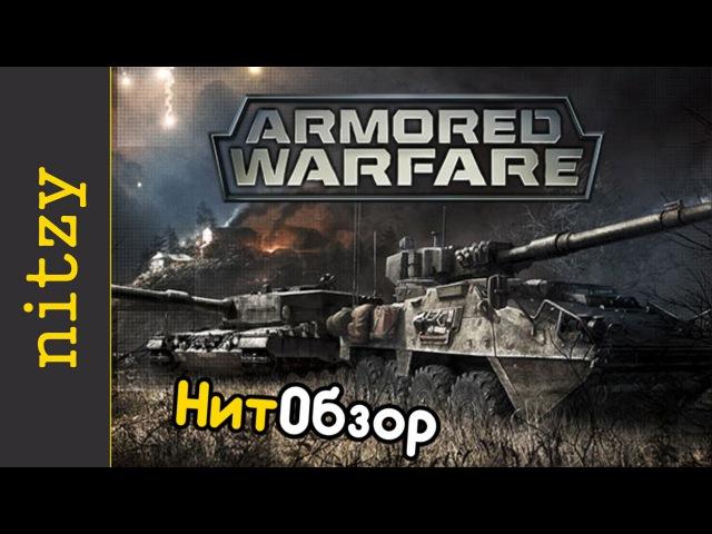 [НитОбзор] Armored Warfare - новый танковый рубеж