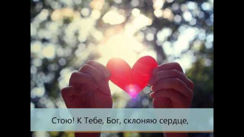 Стою, подняв взгляд и руки к небу Hillsong (Ukraine) The Stand [КАРАОКЕ] христианские песни