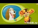 Фиксики - Фикси-Советы - Как дрессировать животных