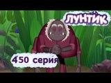 Лунтик - 450 серия Тяжело в учении. Новые мультики 2016