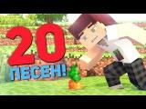 ТОП 20 лучших песен про Minecraft 2016-2017! Лучшие песни про Майнкрафт ЗА ВСЁ ВРЕМЯ!