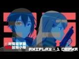 AniPLAY Антимагическая академия «35-е экспериментальное подразделение» Taimadou Gakuen 35 Shiken Shoutai- 1 серия Rus Sub