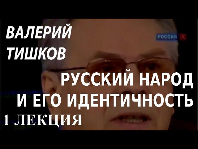 ACADEMIA. Валерий Тишков. Русский народ и его идентичность. 1 лекция. Канал Культура
