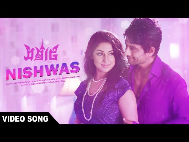 Nishwas SAMRAAT The King Is Here 2016 Video Song Indraneil Sengupta Apu Biswas